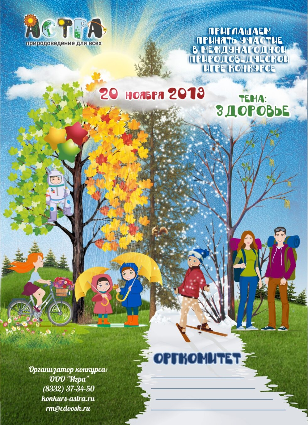 ПлакатАстра2019
