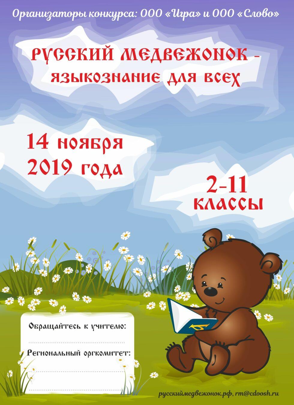ПлакатРМ2019